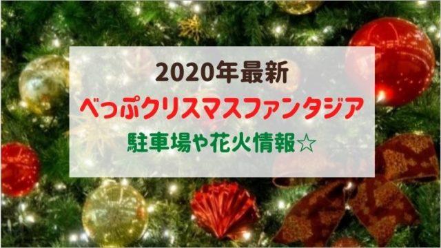 【2020年最新版】別府クリスマスファンタジアの時間や駐車場は?花火やゲスト情報もチェック!