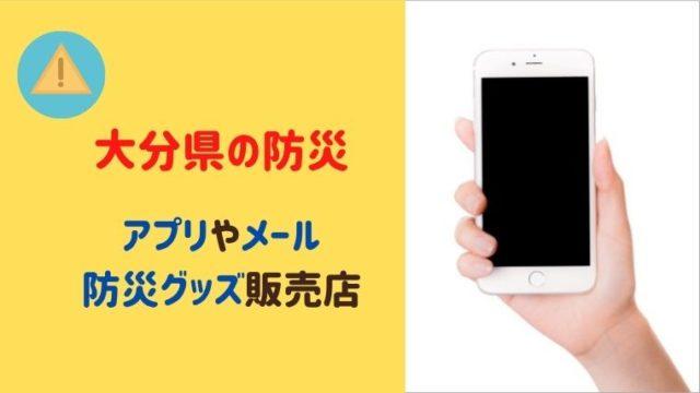 【2020年最新】大分県防災アプリと安全安心メールの使い方!防災グッズの購入店も☆
