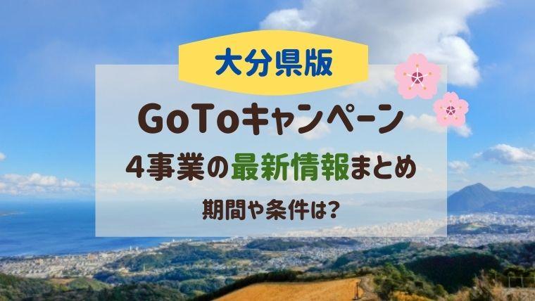 大分県GoToキャンペーンの4つの事業の最新情報まとめ☆