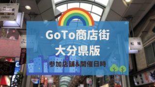 大分県のGoTo商店街はいつから?概要と事業(イベント)をチェック!