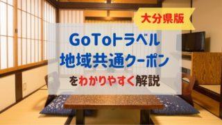 大分県でGoToトラベルと地域共通クーポンを使う方法☆加盟店も紹介!