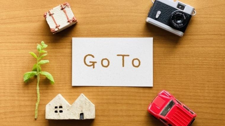 GoToキャンペーンの4つの事業の概要☆そもそも何のためのもの?
