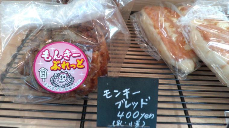 木村屋別府の店内の様子は?新作パンはある?