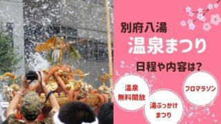 【2021年最新】別府八湯温泉まつりの風呂マラソンや天狗神輿を解説!
