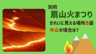 【2021年最新】別府扇山火まつりの時間や撮影場所は?野焼きの歴史も