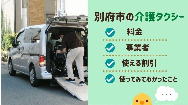 別府市の介護タクシー料金と事業者まとめ☆保険適用外の割引も解説☆