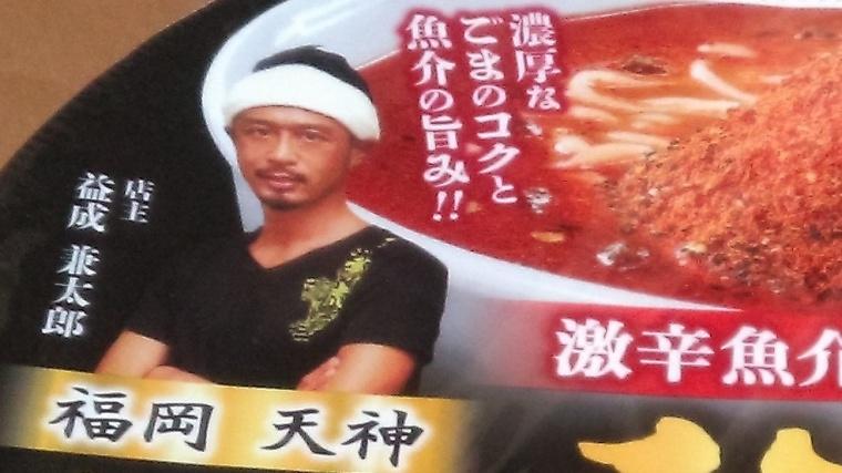 YouTuberなら動画録ってる☆コスモス限定カップ麺!