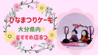 【2021年最新】大分のひな祭りケーキおすすめ8店!地元民目線で紹介