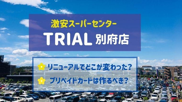 トライアル別府店がリニューアルで変わった☆プリペイドカードのポイントはお得?
