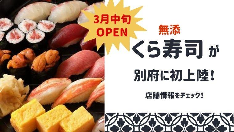 【新規オープン】くら寿司が別府に初上陸!お持ち帰りやデリバリーは可能?