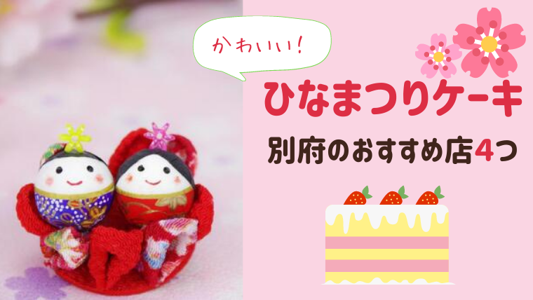 【2021年最新版】ひな祭りケーキで別府のおすすめ店を4つ紹介!