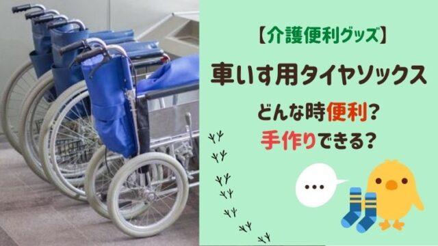 車椅子のタイヤカバーの室内での使用目的3つ☆手作りの仕方も紹介!