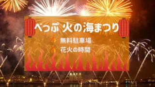 【2021年最新】別府火の海祭りの駐車場は?花火の時間や屋台情報も!