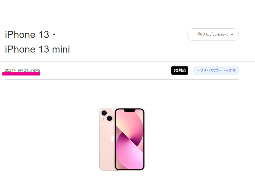 iPhone13予約開始