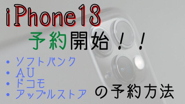 iPhone13の予約開始はいつから?ソフトバンクauドコモアップルストアでの予約方法2021☆